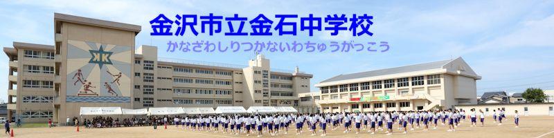 金沢市立金石中学校ウェブサイト...