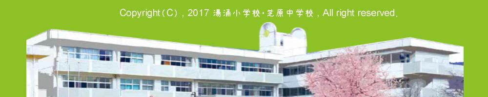 金沢市立湯涌小学校・芝原中学校...
